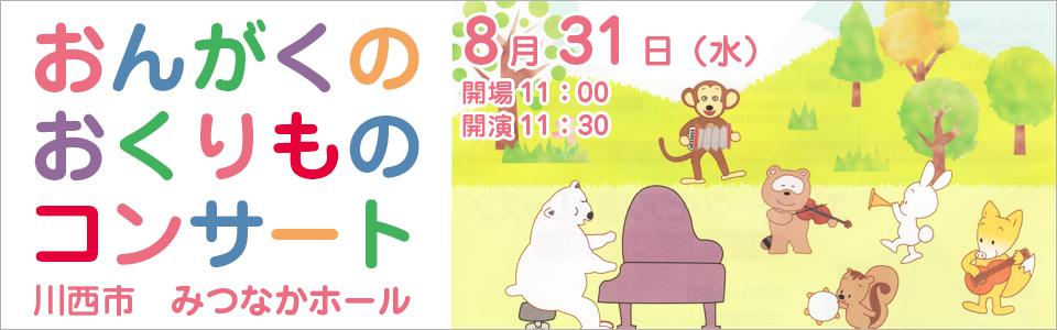 160831okurimono_banner