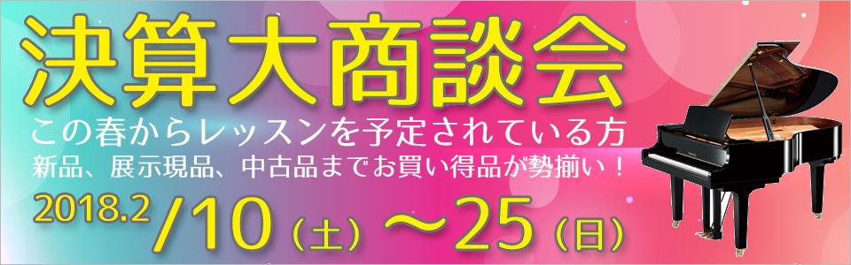 18021025_banner