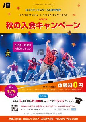 2020秋ダンス-1