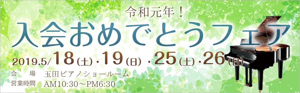 201905_banner