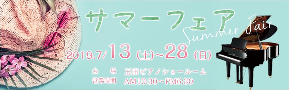 2019071328_banner