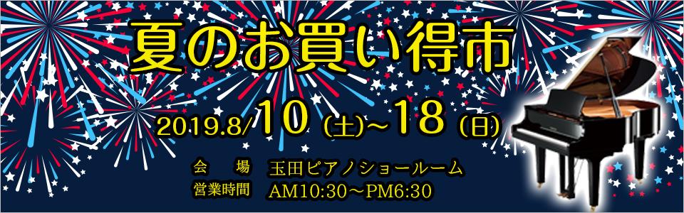 20190810_banner