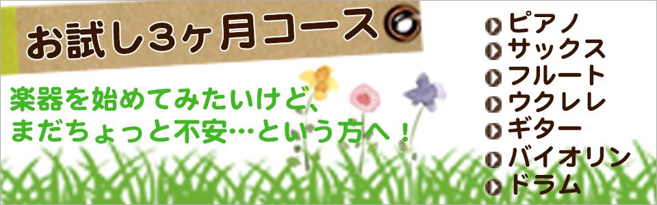 3month_banner
