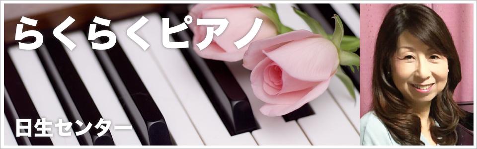 らくらくピアノ_banner