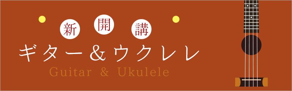 guitar-ukulele_banner