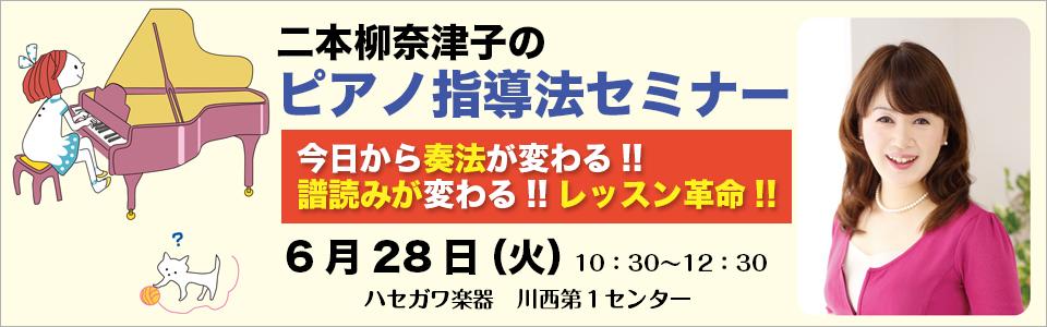 nihonyanagi_banner