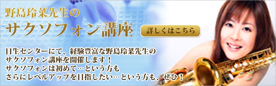 nojima_banner