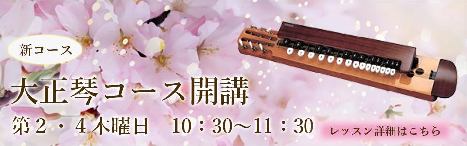 taishogoto_banner