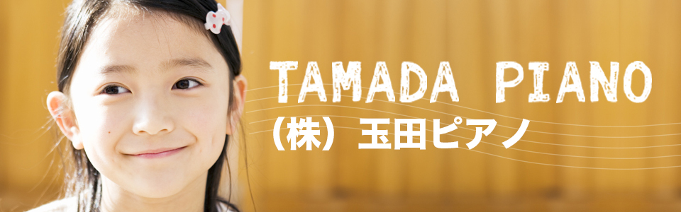 tamada_banner